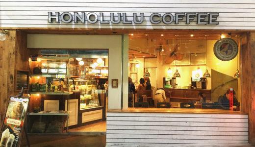 【神戸 三宮】ホノルルコーヒー三宮店