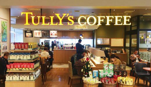 【福岡 博多】タリーズコーヒー博多マイング店
