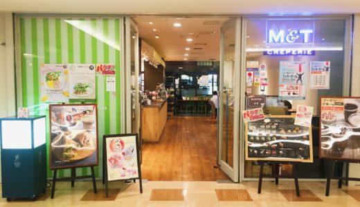 【東京 日比谷】MOMI & TOY'S creperie Hibiya