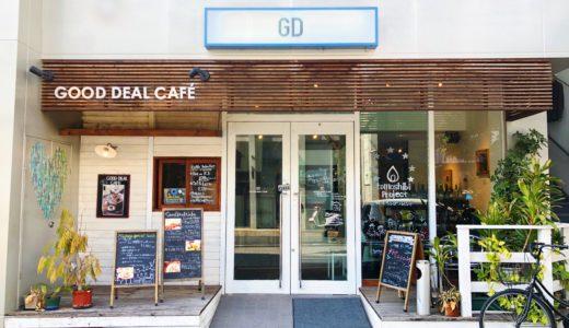 【熊本  並木坂】GOOD DEAL CAFE