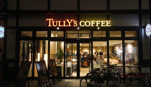 【京都 三条】タリーズコーヒー京都三条店