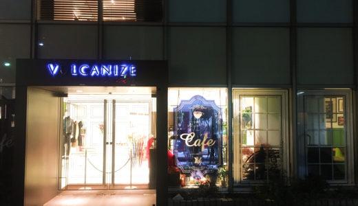 【東京 表参道】ヴァルカナイズ・ザ・カフェ (VULCANIZE THE CAFE)