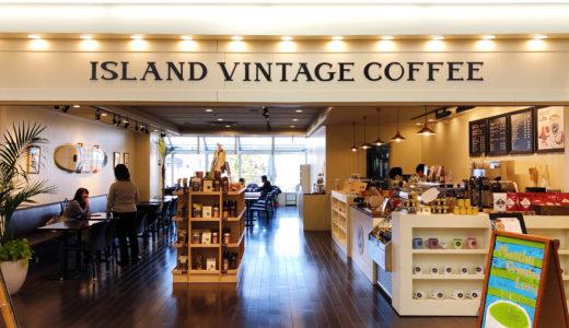 【東京 お台場】アイランド・ヴィンテージ・コーヒー 台場店