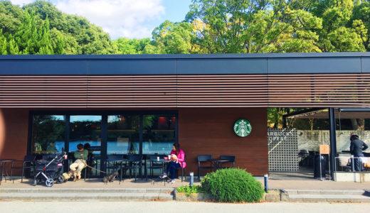 【福岡 大濠公園】スターバックスコーヒー福岡大濠公園店