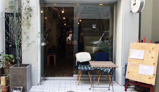【兵庫 神戸 元町】ラウンドポイントカフェ