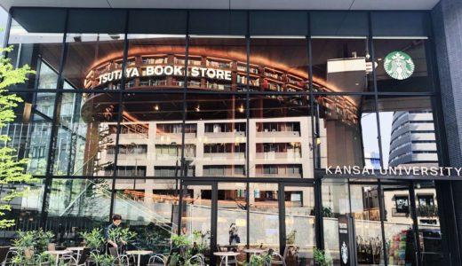 【大阪  梅田】スターバックスコーヒー TSUTAYA梅田MeRISE店