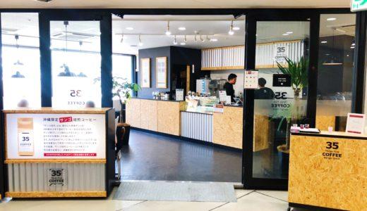 【沖縄 那覇】35 COFFEE ドン・キホーテ国際通り店