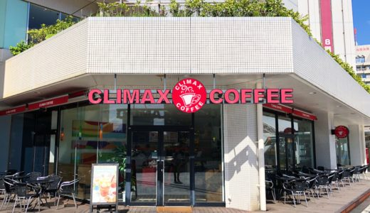 【沖縄 那覇】Climax Coffee デパートリウボウ店