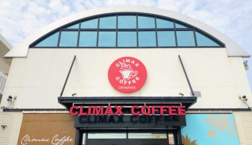 【沖縄 北谷】CLIMAX COFFEE 北谷ハンビー本店