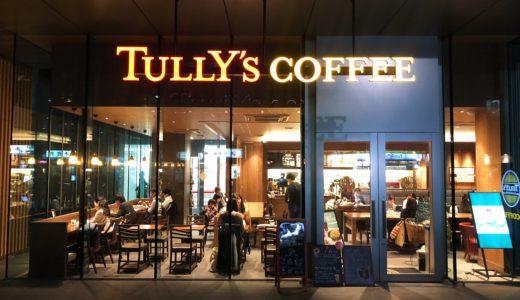 【東京 目黒】タリーズコーヒー 目黒東口店