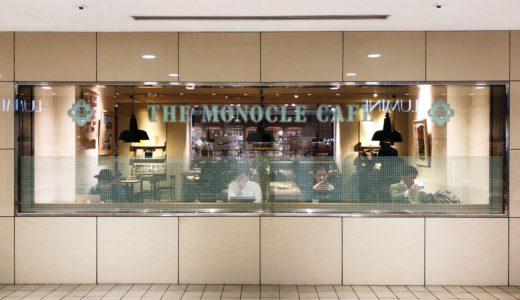 【東京 有楽町】モノクル カフェ