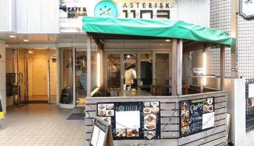 【東京 渋谷】アスタリスク1103