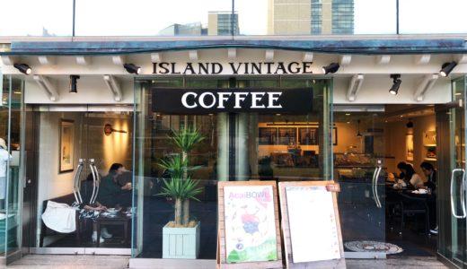 【東京 表参道】アイランド・ヴィンテージ・コーヒー 青山店
