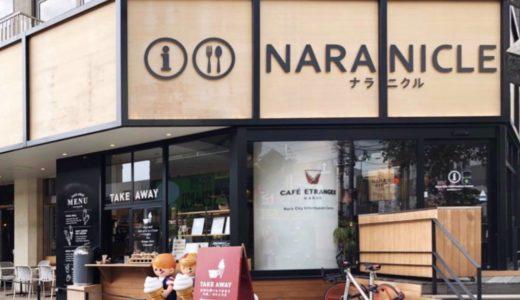 【奈良 近鉄奈良】カフェ エトランジェ ナラッド (Cafe etranger NARAD)