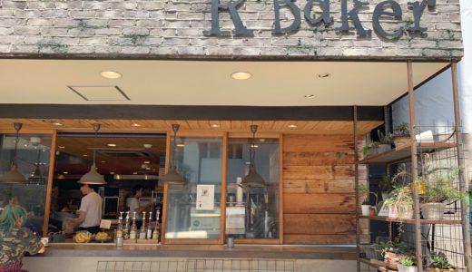 【大阪  堺筋本町】R Baker Inspired by court rosarian