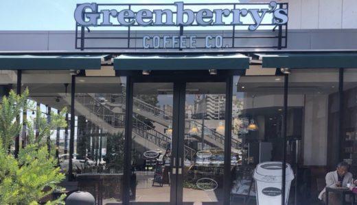 【兵庫 宝塚】グリーンベリーズコーヒー