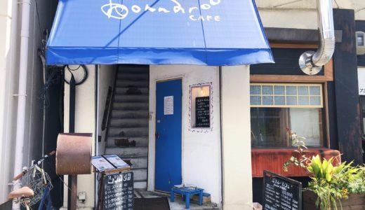 【兵庫 須磨】ボナルーカフェ(bonnaroo cafe)