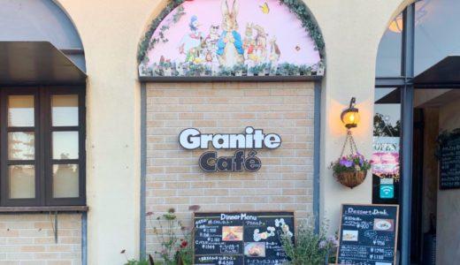 【兵庫 六甲】Granite Café