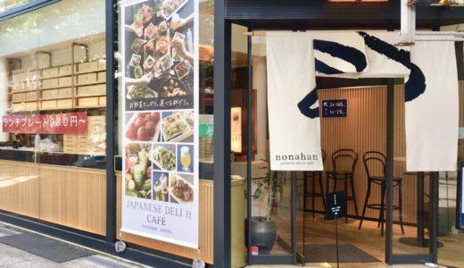 【京都 河原町】JAPANESE DELI&CAFE nonahan