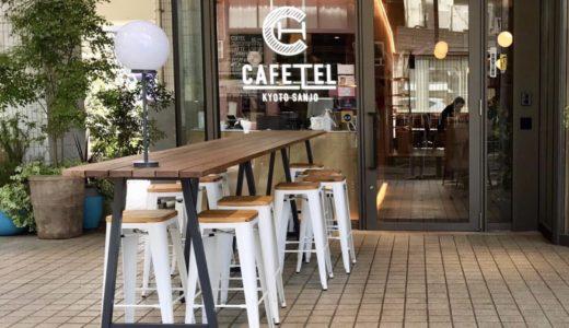 【京都 三条】CAFETEL (カフェテル)
