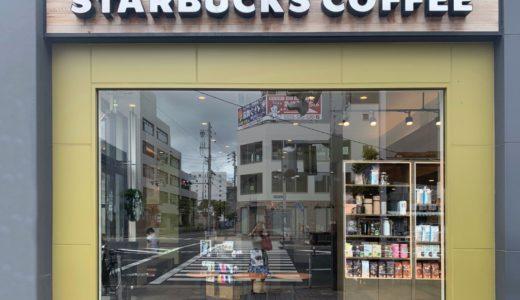 【名古屋 新栄町】スターバックスコーヒー・新栄葵町店