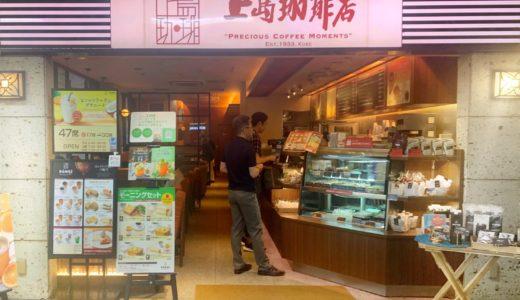 【神戸 三宮】上島珈琲店 地下鉄三宮駅店