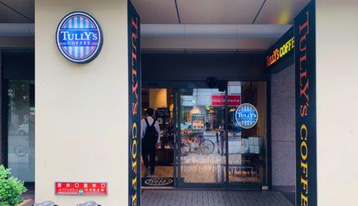 【大阪 堺筋本町】タリーズコーヒー 堺筋本町店
