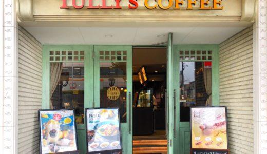 【神戸 北野】タリーズコーヒー 神戸北野坂店