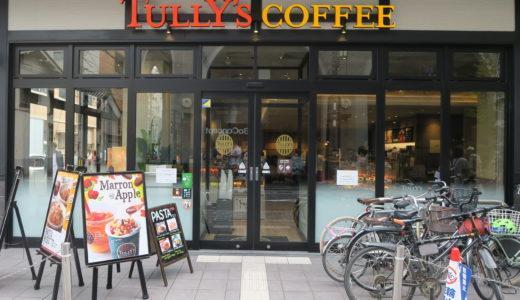 【京都 三条】タリーズコーヒー 京都三条通り店