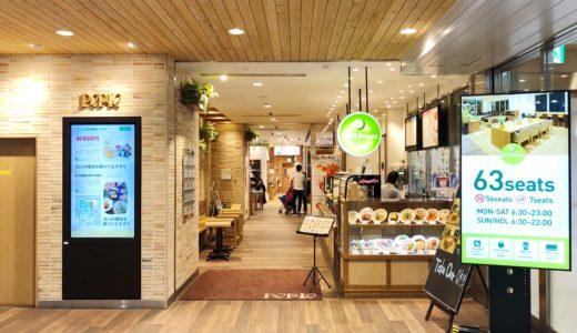 【千葉 海浜幕張】カフェ ソラーレ 海浜幕張店