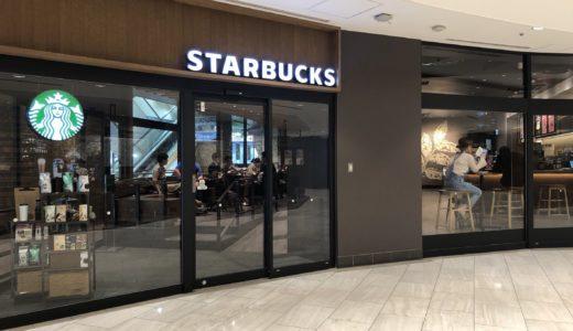 【大阪 梅田】スターバックス・コーヒー 大阪マルビル店