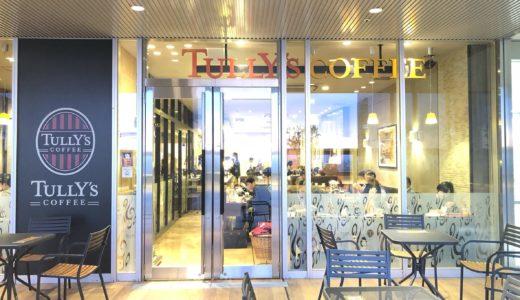 【大阪 梅田】タリーズコーヒー 大阪ステーションシティ店