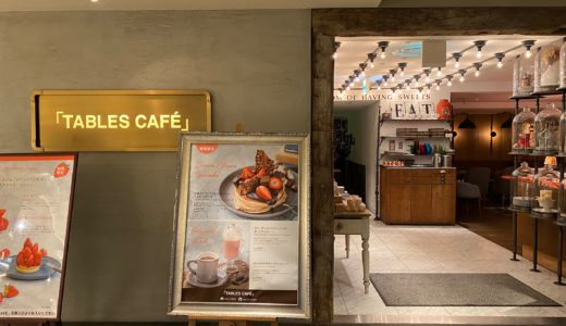 【大阪 心斎橋】 タブレスカフェ (TABLES CAFE)