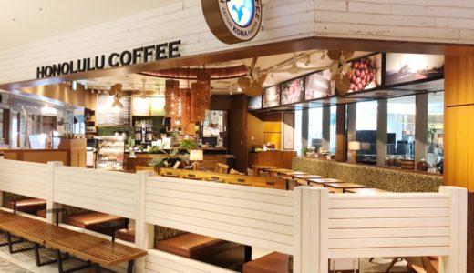 【大阪 梅田】ホノルルコーヒー グランフロント大阪店