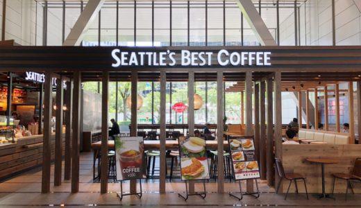 【大阪 梅田】シアトルズ・ベスト・コーヒー 梅田DTタワー店 (SEATTLE'S BEST COFFEE)