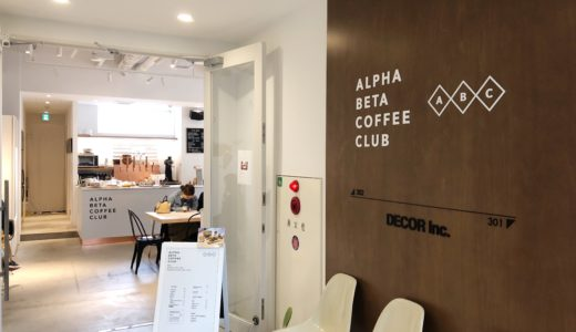 【東京 自由が丘】アルファ・ベータ・コーヒー・クラブ (ALPHA BETA COFFE CLUB)