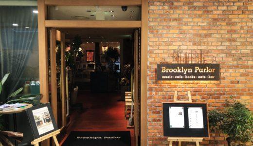【東京 新宿】ブルックリンパーラー (Brooklyn Parlor)