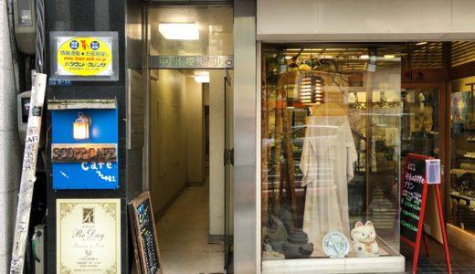 【東京 新宿】スコップカフェ (SCOPP CAFE)