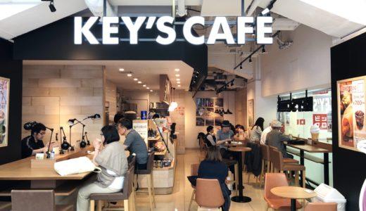 【東京 新宿】キーズカフェ ビックロ新宿店
